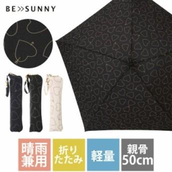 折りたたみ傘 傘 晴雨兼用 レディース かわいい おしゃれ 雨傘 日傘 UVカット 50cm 手開き ハート柄 コンパクト 軽量 かさ 紫外線対策 ユ