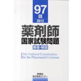 薬剤師国家試験問題解答・解説 97回(2012)/薬学教育センター
