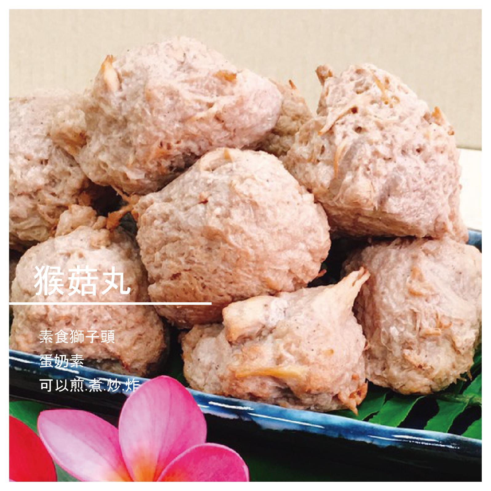 【發宇國際貿易有限公司】猴菇丸/包/600g (蛋奶素)