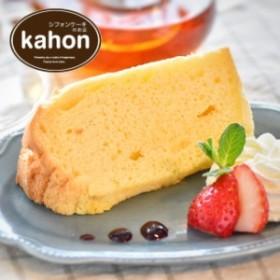 【総合1位!】シフォン ケーキ 大人気プレーン味 8個以上のご注文で送料無料
