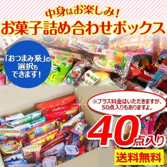 クーポン使用可能★お菓子詰合せボックス駄菓子 詰め合わせ 40種類! ♪沢山入ってます!ハロウィン・クリスマス向けにいかがですか?♪ プラス700円で50種類にバージョンアップ!