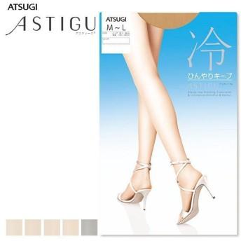 【メール便(10)】 (アツギ)ATSUGI (アスティーグ)ASTIGU 冷 ひんやりキープ ストッキング パンスト 夏用 UVカット