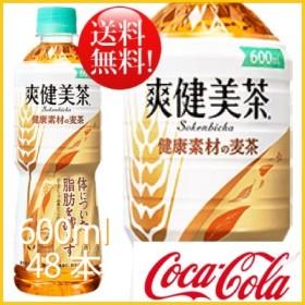 爽健美茶 健康素材の麦茶 600ml 48本 (24本×2ケース) PET 機能性表示食品 安心のメーカー直送