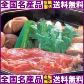 オーストラリア産 牛ロース すき焼 1982-30c 送料無料