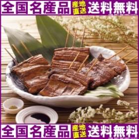 うなぎ割烹「一愼、」 特製 串 蒲焼 UKI104 送料無料