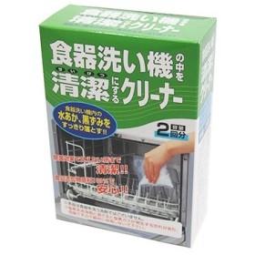 東急ハンズ カワタキ 食器洗い機の中を清潔にするクリーナー 150g×2袋