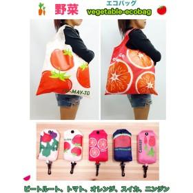 エコバッグ 野菜 果物 デザイン 可愛い レジバッグ 買い物バッグ 軽い 送料無料 メール便