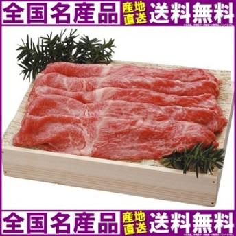 兵庫三ツ輪屋 但馬牛 ももばら すき焼き 600g (送料無料)