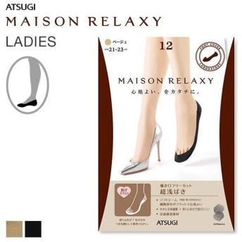 【メール便(10)】 (アツギ)ATSUGI (メゾンリラクシー)Maison relaxy 12 超浅ばき フットカバー ソックス 靴下 レディース はき口フリーカット