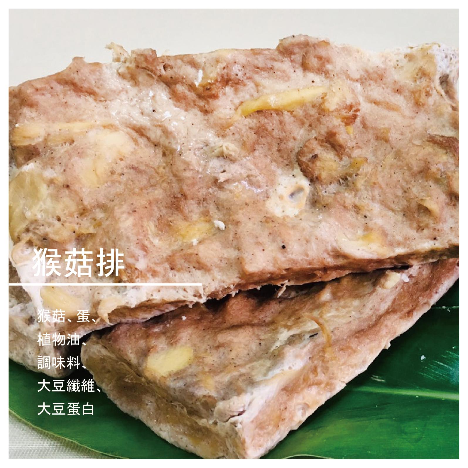【發宇國際貿易有限公司】猴菇排 / 600g (蛋奶素)