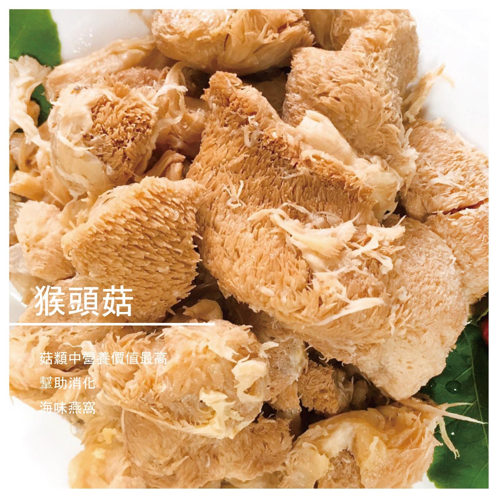 【發宇國際貿易有限公司】猴頭菇/ 600g (蛋奶素)