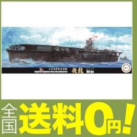 フジミ模型 1/700 特シリーズ No.56EX-1 日本海軍航空母艦 飛龍 (波ベース付き) プラモデル 特56EX-1