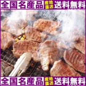 仙台・陣中 仔牛の牛タン丸ごと一本塩麹熟成 OK-50 (送料無料)