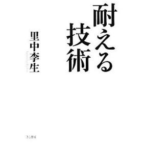耐える技術/里中李生【著】