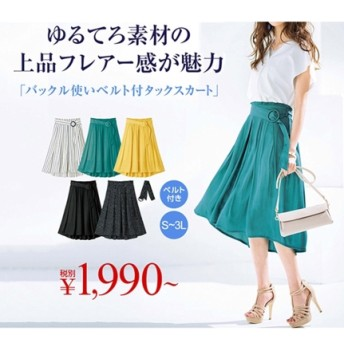 【大きいサイズレディース】【L-3L】バックル使いベルト付タックスカート スカート フレアスカート