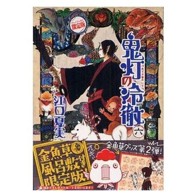 【在庫あり/即出荷可】鬼灯の冷徹 6巻 [風呂敷・ポストカード限定版]
