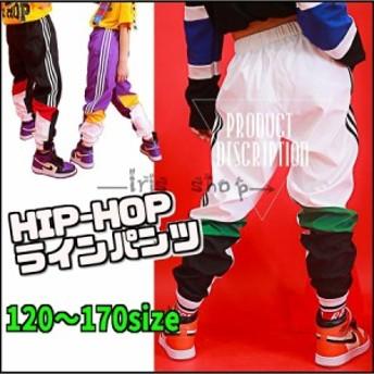 ダンス衣装 キッズ ズボン ジャージパンツ ヒップホップ ラインパンツ レディース 白 黒 紫 緑