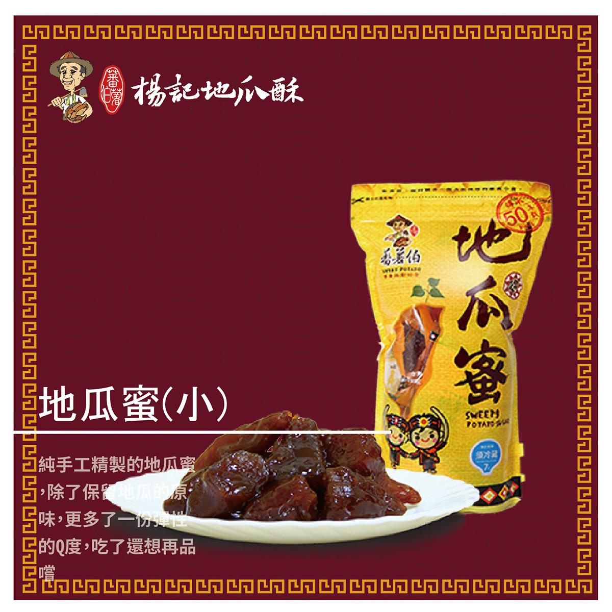 【蕃薯伯楊記家傳地瓜酥】古早味地瓜蜜(小)300g