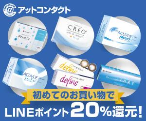 コンタクトレンズ通販アットコンタクト | 初めてのお買い物でLINEポイント20%還元!