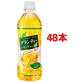 サンガリア グランティー レモンティー (500mL48本)