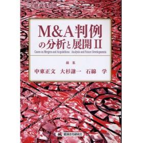 M&A判例の分析と展開 2