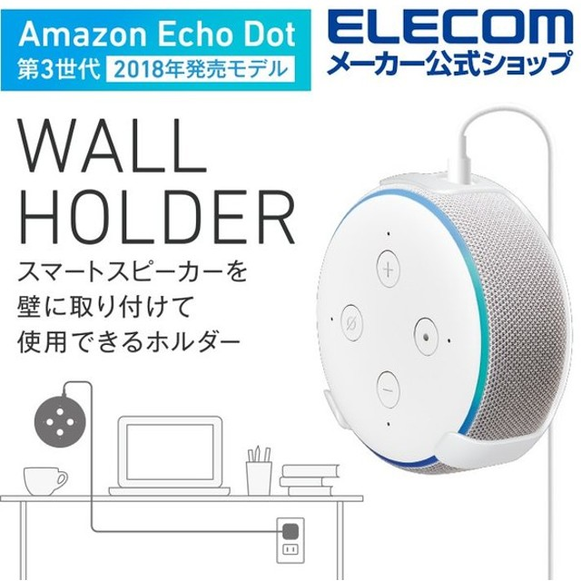 Amazon Echo Dot 3 WallMountCase 第3世代 壁に取り付け ウォールホルダー ウォールマウント ホワイト┃AIS-AED3H1WH アウトレット エレコム わけあり 在庫処分