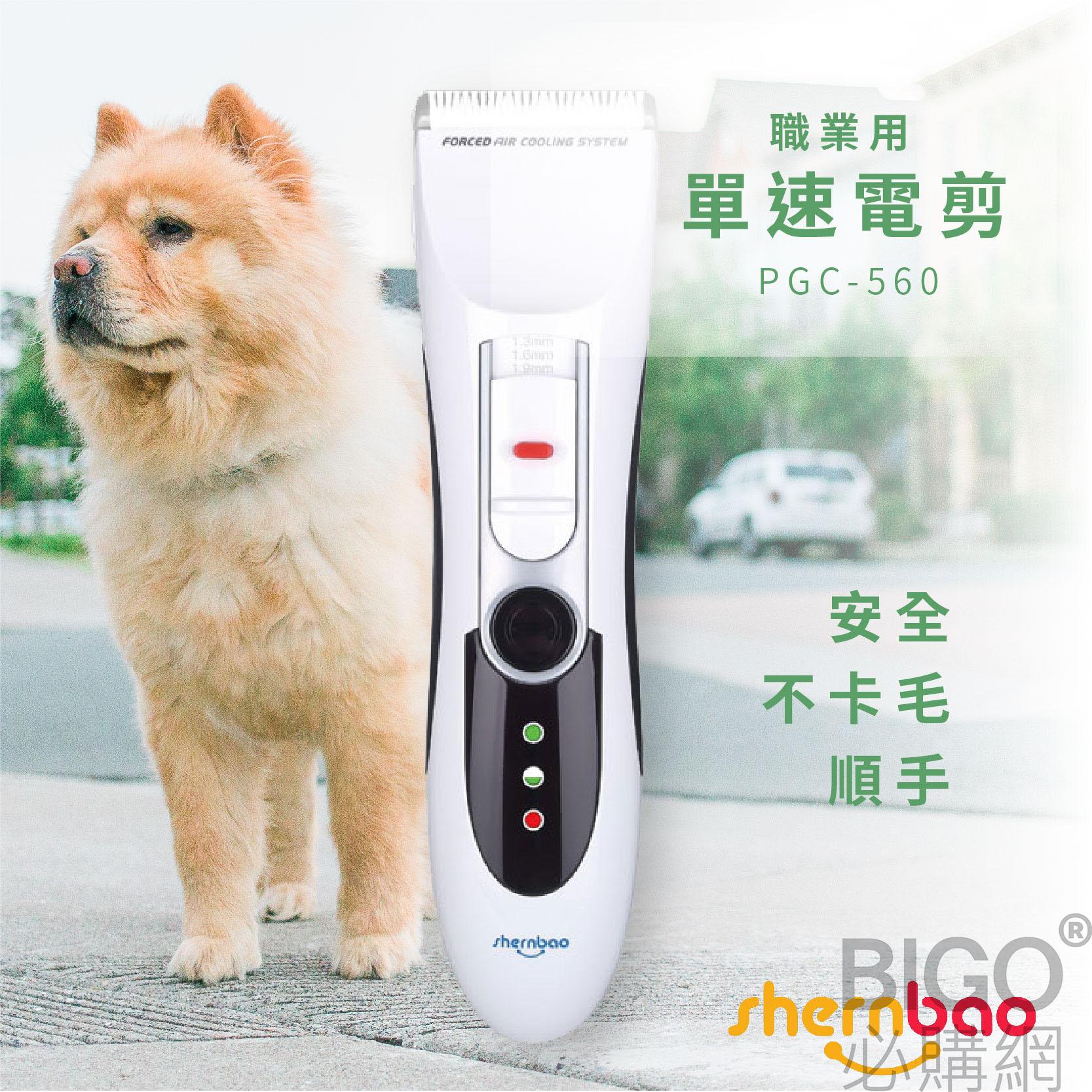牠的型你行 PGC-560 單速電剪 不卡毛 安全 寵物修毛 寵物剃毛 電剪 段數可調 寵物用品 寵物美容 職業用