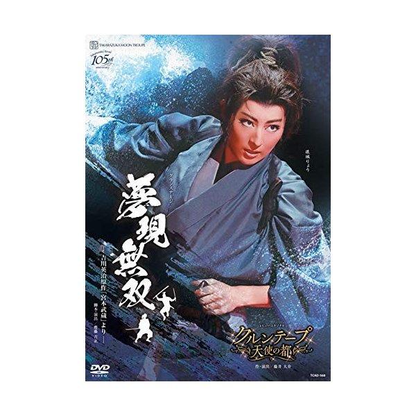 『白鷺の城』 -ダ・ヴィンチが描いた記憶- / 【DVD】 『異人たちのルネサンス』 ミュージカル・プレイ 【送料無料】 本朝妖綺譚