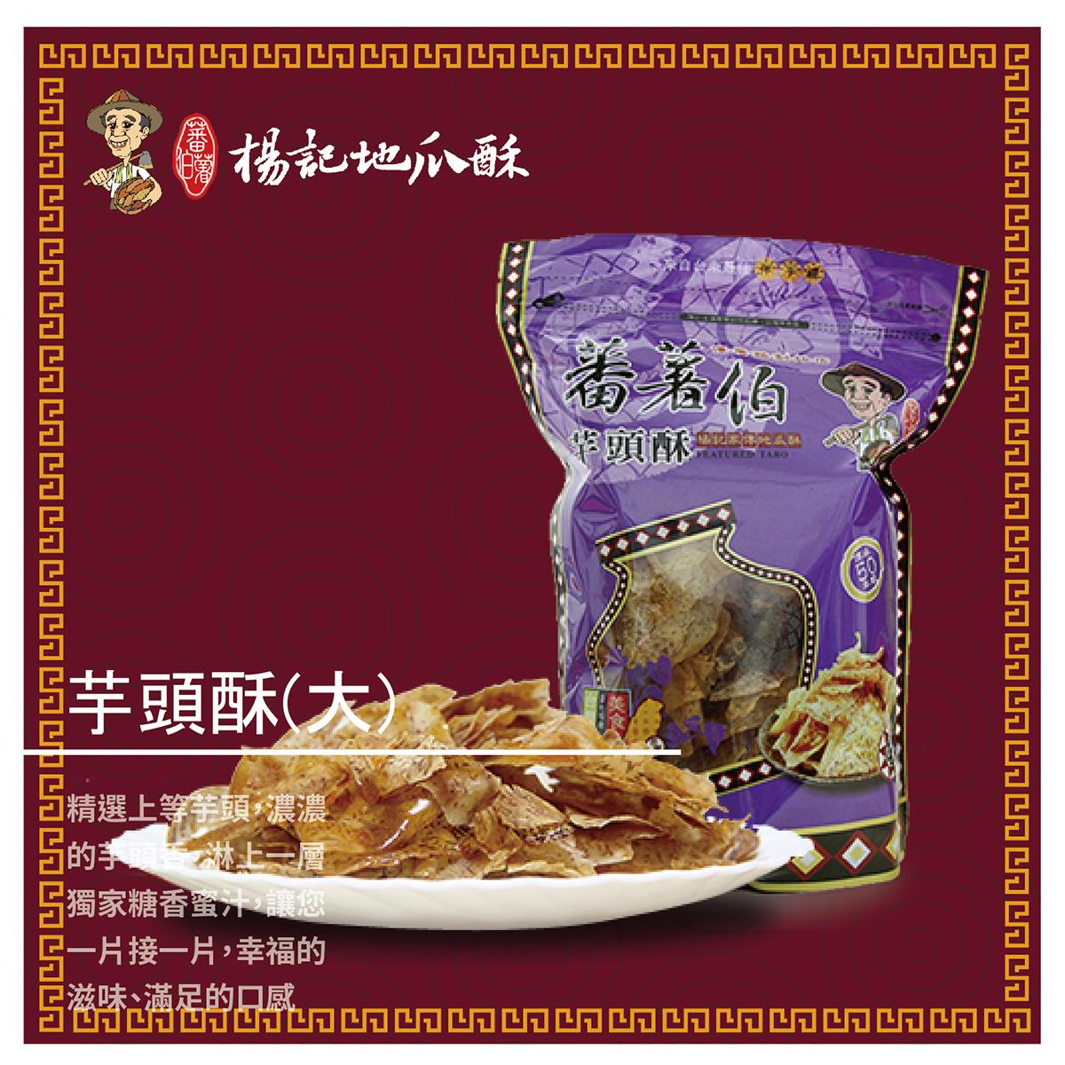 【蕃薯伯楊記家傳地瓜酥】傳香芋頭酥(大)300g