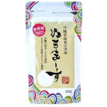 ぬちまーす 沖縄宮城島の海塩 250g [ ヌチマース / 調味料 / パウダー ]- 定形外送料無料 -