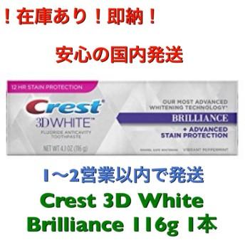 クーポン利用可!「安心の国内発送」「大人気クレスト 3D ホワイト オーラルケア ブリリアンス」「米国製」「116g」「 Crest 3D White」「 定形外郵配送」「送料無料」