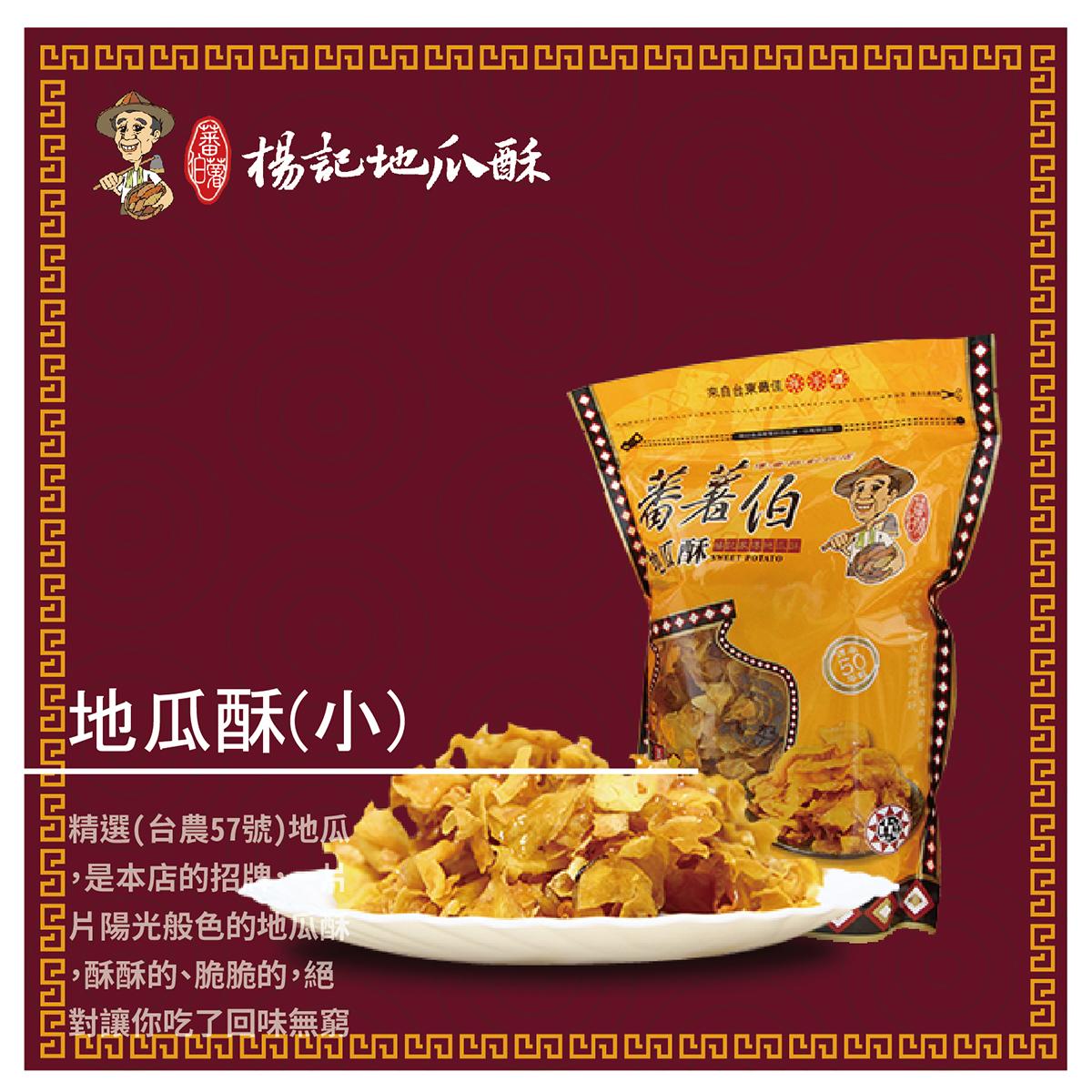 【蕃薯伯楊記家傳地瓜酥】招牌地瓜酥(小)175g