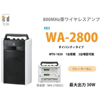 WA-2800 TOA ワイヤレスアンプ 抗菌 ダイバシティチューナーユニット(WTU-1820)1台内蔵
