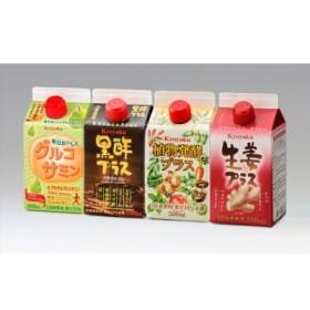 健康ドリンク4本セット(黒酢・生姜・植物発酵・グルコサミン)