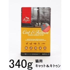 オリジン 猫用 キャット&キティ 340g