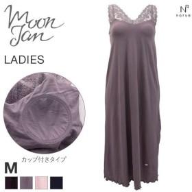 (ナルエー)narue MoonTan パジャマ スーピマ モダール ワンピース カップ付き ルームウェア ドレス