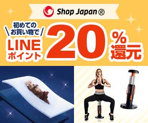 ショップジャパン | 今なら\LINEポイント10%還元/アウトレットセールも開催中!