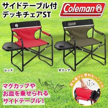 コールマン Coleman サイドテーブル付デッキチェアST アウトドアチェアー 折りたたみ椅子 国内正規代理店品 2000017005 2000033809