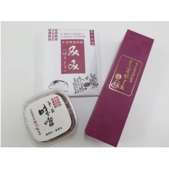 富士川町十谷の郷土料理みみを味わう!つくたべかんセット (セット)