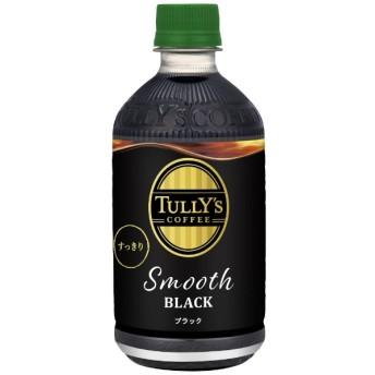 タリーズコーヒー スムース ブラック (500ml/24本)【コーヒー】