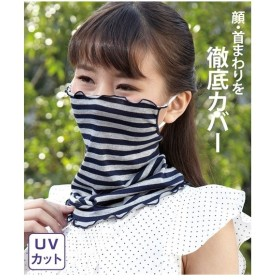 UVカット マスク &ネック カバー 便利品 ニッセン