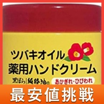 ツバキオイル 薬用ハンドクリーム 80g (ジャータイプ)  ≪ポスト投函での配送(送料450円一律)≫
