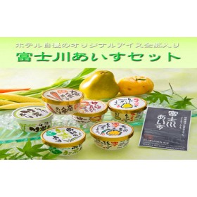 山梨の味覚を冷菓!富士川あいす(Aセット6個)