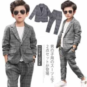 ジュニア服 スーツ 上下2点セット 男児 スーツジャケット グレンチェック ブレザー 男の子 スーツパンツ 長ズボン 子供用 フ