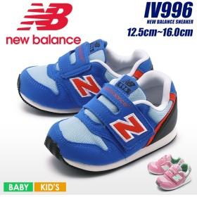 NEW BALANCE ニューバランス スニーカー IV996 ベビー&キッズ(子供用) 靴 シューズ ベルクロ