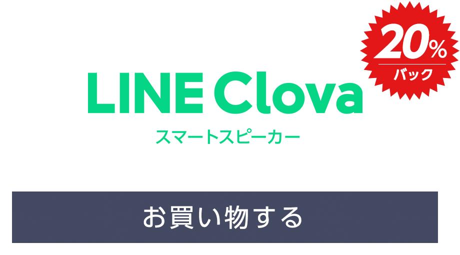 LINE Clova公式ストア