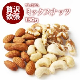 プレミアム ナチュラル ミックスナッツ (150g) 生くるみ 素焼きアーモンド 素焼きカシューナッツのミックスナッツ 無添加 無塩 無油 オ