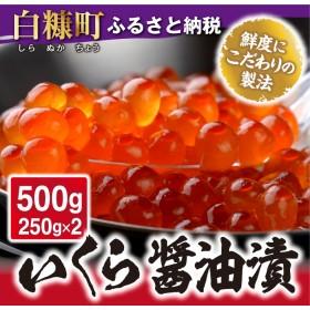 いくら醤油漬(鱒卵)(500g)