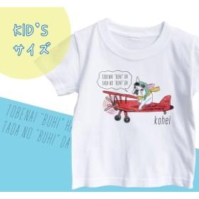 【名前入り】kid'sサイズ フレンチブルドッグ Tシャツ メッセージ入れ お出かけ T 親子コーデ
