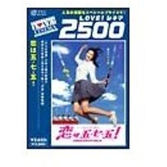 DVD/恋は五・七・五!